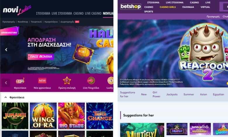 καλυτερο online casino για γυναικες