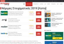 Λίστα με τις νόμιμες στοιχηματικές στην Ελλάδα το 2019